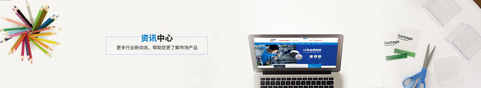 兆科资讯中心:更多行业新动态 帮助您更了解市场产品