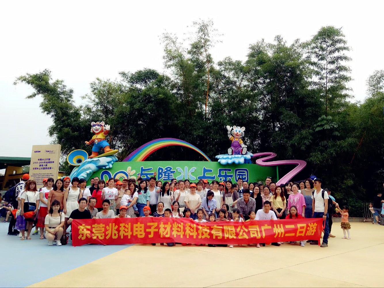 2018年兆科导热材料厂全体员工广州白云山・长隆两日游记