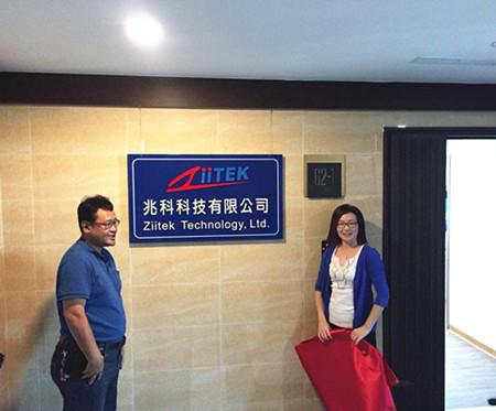 兆科科技有限公司-台北运营总部新办公楼落成之庆典