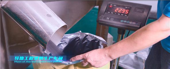 兆科电子导热塑料生产