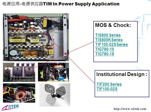 导热材料-电源供应器