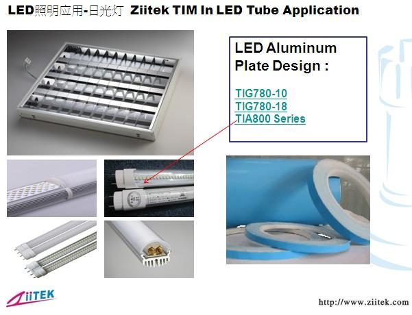 导热材料-LED日光灯应用 TIA