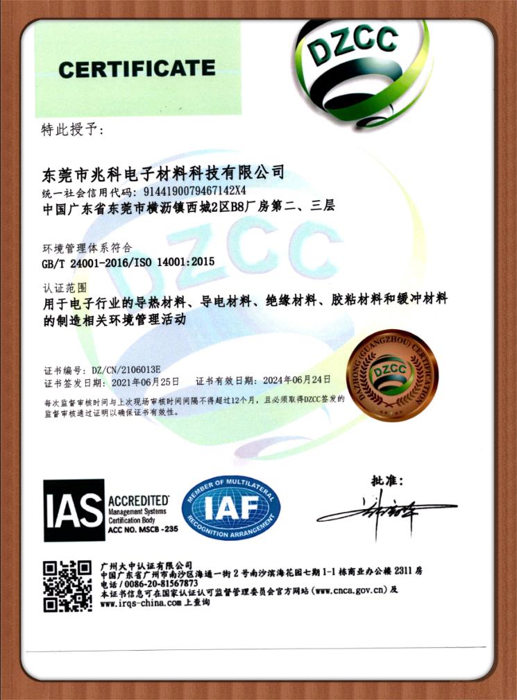 ISO 14001:2015(中)_副本