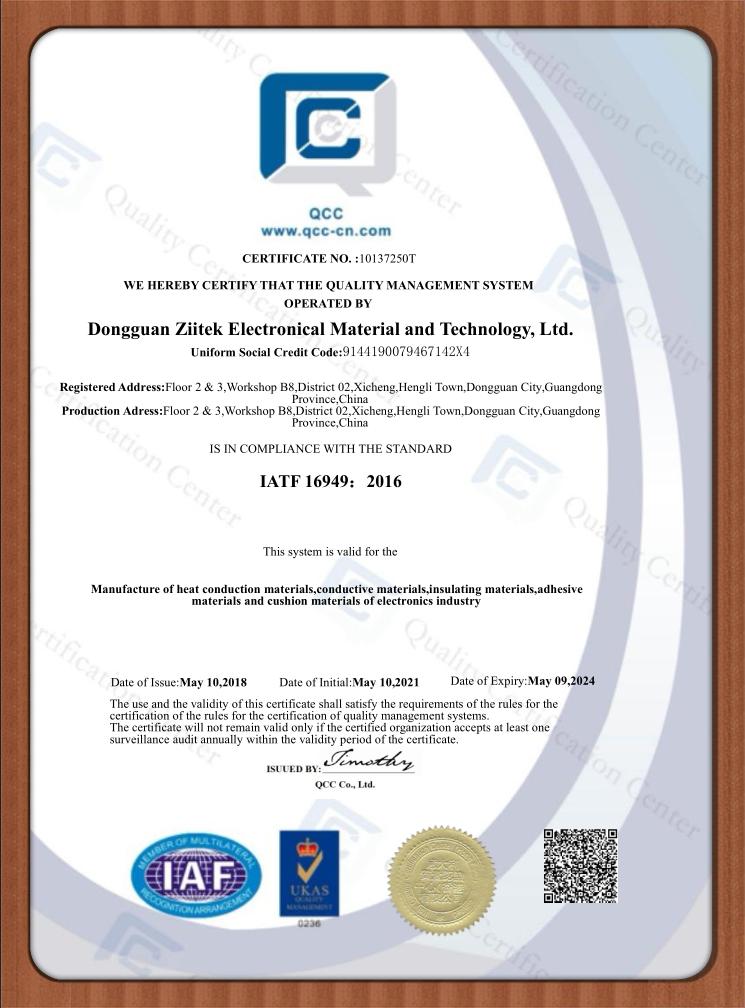 TS16949;2009证书