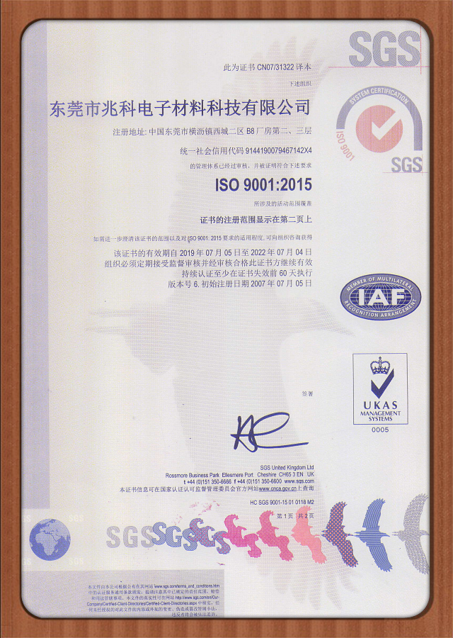 兆科电子:ISO 9001:2015中文版