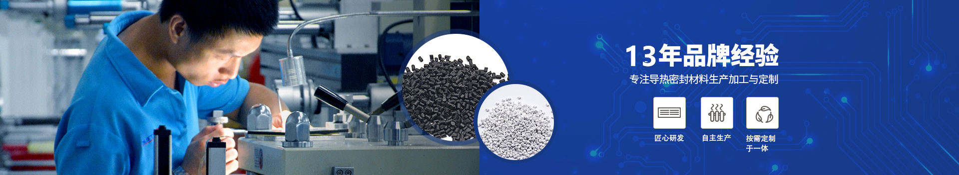 兆科电子:11年品牌经验 专注导热密封材料生产加工与定制