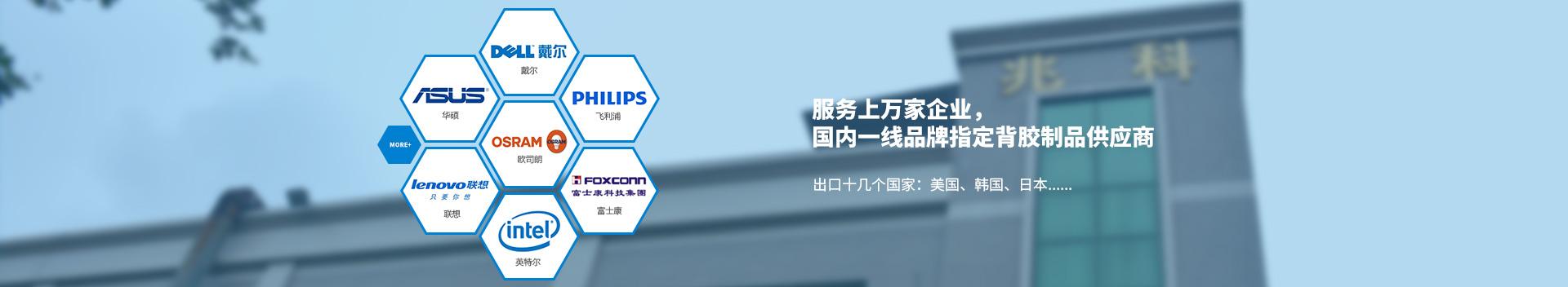 兆科电子服务上万家企业 国内一线品牌指定背胶制品供应商