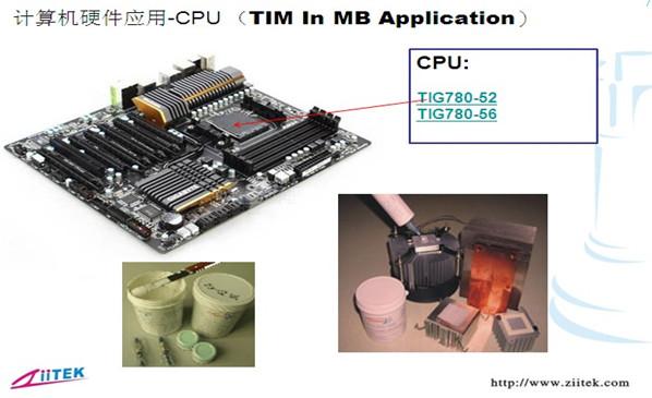 兆科导热硅脂在笔记本电脑CPU的应用