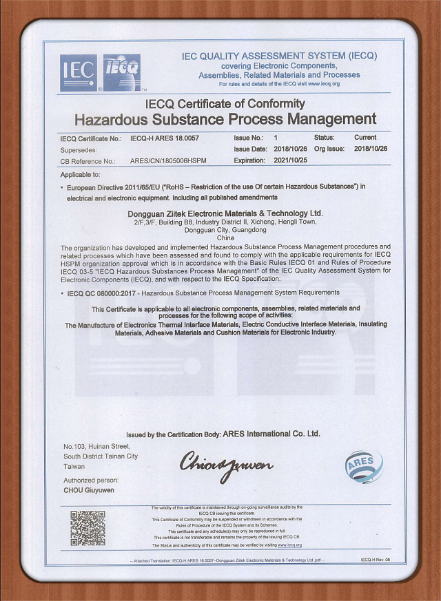 ICEQ QC080000 2017证书