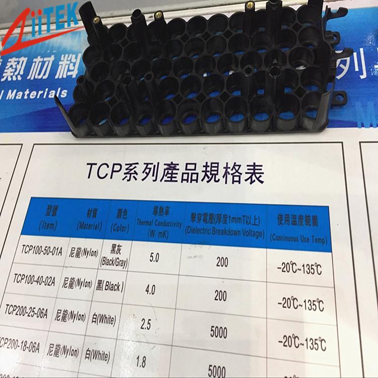 导热塑料(4)